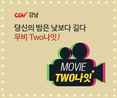 CGV극장별+[CGV강남] MOVIE TWO나잇