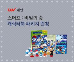 CGV극장별+[CGV대연]스머프:비밀의숲 캐릭터북 패키지