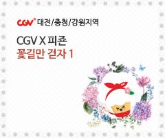 CGV극장별+CGV x 피죤과 함께하는 꽃길만 걷자 1