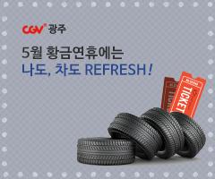 CGV극장별+[CGV 광주지역] 나도 차도 REFRESH!