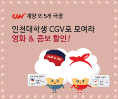 CGV극장별+[CGV계양 외 5개극장] 인천대학생 CGV로 모여라!