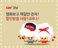 CGV극장별+[CGV강남] 교보문고 제휴 프로모션