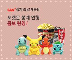 CGV극장별+[CGV중계 외 47개 극장] 포켓몬스터 봉제인형 콤보 런칭