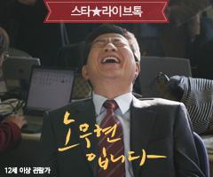 영화/예매+CGV스타★라이브톡<노무현 입니다>