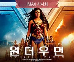 멤버십+<원더우먼>IMAX 시사회 이벤트