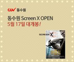 CGV극장별+[CGV 동수원] ScreenX OPEN