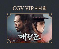 멤버십+<대립군> CGV VIP 시사회