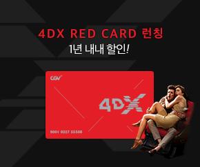 스페셜이벤트 4DX 유료 멤버십 5월 25일 런칭