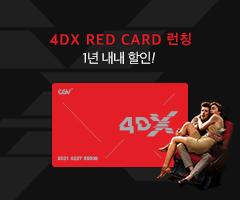 스페셜이벤트+4DX 유료 멤버십 5월 25일 런칭