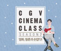 CGV시네마클래스 7기 수강생 모집