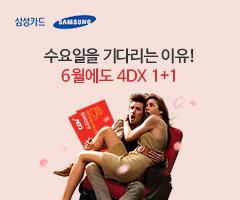 삼성카드 4DX 1+1 이벤트