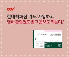 CGV극장별+현대백화점 카드 가입하고! 영화 관람권도 받고 콤보도 먹는다!