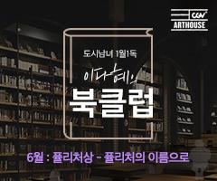 아트하우스+아트하우스클래스_이다혜의북클럽_6월