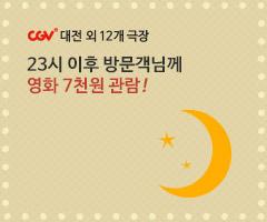 CGV극장별+[CGV대전 외 12개극장] 23시 이후 영화 7천원 관람!
