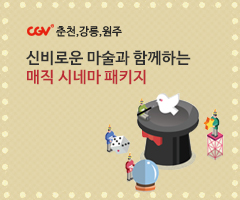 CGV극장별+[춘천,강릉,원주]신비로운 마술과 함께하는 매직 시네마 패키지