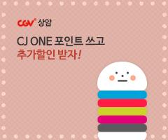 CGV극장별+[CGV상암] CJ ONE 포인트 쓰고 추가할인 받자!