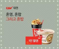 CGV극장별+[CGV대전] 혼영, 혼팝 그리고 혼밥