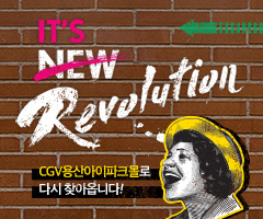 스페셜이벤트+ITS NEW Revolution