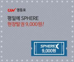 CGV극장별[CGV영등포]SPHERE X관 특별할인 이벤트