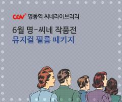 CGV극장별+[CGV명동역 씨네라이브러리] 명-씨네 작품전