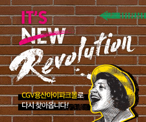 스페셜이벤트 ITS NEW Revolution