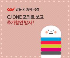 CGV극장별+[CGV강동 외 39개 극장] CJ ONE 포인트 쓰고 추가 할인 받자!