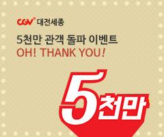 CGV극장별+[CGV대전세종] CGV대세 감동의 5천만 고객감사 프로모션