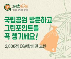 CGV극장별+국립공원 문화운동 캠페인_그린포인트2,000점을 CGV할인권으로 교환