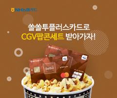 NH농협 SolSol++카드만의 쏠쏠한 혜택!