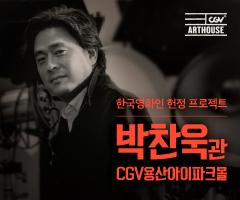 아트하우스+[아트하우스] 한국영화인 헌정 프로젝트 박찬욱관