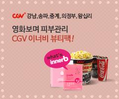 CGV극장별+[CGV5개극장]영화보며 피부관리하는 CGV 이너비 뷰티팩!