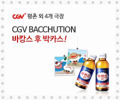 CGV극장별+[평촌]바캉스 후 박카스