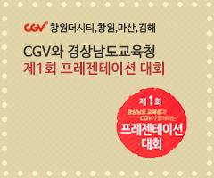CGV극장별+CGV와 경상남도교육청 제1회 프레젠테이션 대회