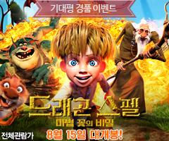 <드래곤 스펠: 마법 꽃의 비밀> 기대평 경품 이벤트