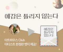 아트하우스+아트하우스 Club 아티스트 한정판 뱃지 이벤트5
