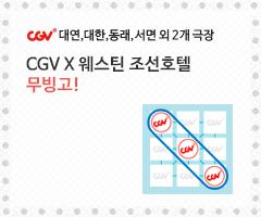 CGV극장별+[부산지역]CGV X 웨스틴호텔 무빙고!
