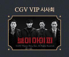 멤버십+<VIP> VIP 시사회