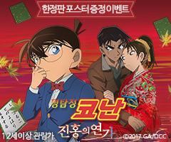 <명탐정 코난: 진홍의 연가>한정판 원화 포스터 증정 이벤트