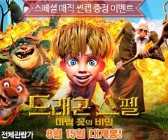 <드래곤 스펠: 마법 꽃의 비밀> 스페셜 매직 썬캡 증정 이벤트