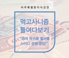 [CGV여의도] 9월 CGV X 마이크임팩트 강연프로젝트 [먹고사니즘 들여다보기, 사이다 경제 문답]