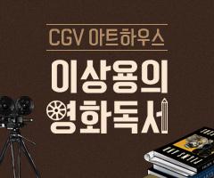 CGV아트하우스 이상용의 8월 영화독서