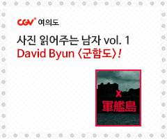 [CGV여의도] 사진 읽어주는 남자 vol.1 x David Byun