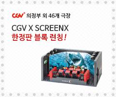 CGV극장별+[의정부 외 46개극장] screenx 한정판 블록 런칭