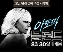 <아토믹 블론드> 불금 완전 정복 액션 시시회