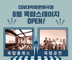 CGV극장별+CGV대학로문화극장 8월 옥탑스테이지 OPNE!
