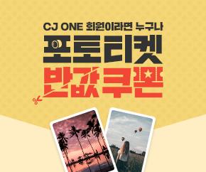 멤버십 포토티켓 반값쿠폰 시즌3