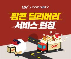 CGV극장별+CGV X 푸드플라이 CGV 팝콘 딜리버리 서비스 런칭