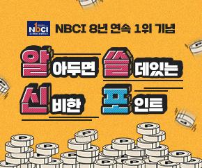 멤버십 NBCI 8년연속 1위 기념 알쓸신포