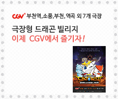 CGV극장별+[부천역]드래곤빌리지를 이제 CGV에서 즐기자!