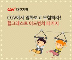 CGV극장별+[CGV대구지역] CGV에서 영화 보고 모험을 떠나자!